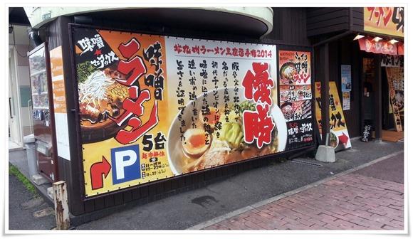 北九州ラーメン王座選手権2014 優勝店