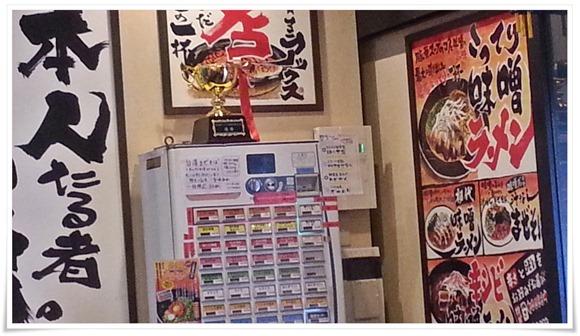 券売機上の優勝トロフィー@味噌マニアックス