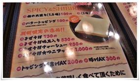 トッピングメニュー@味噌マニアックス