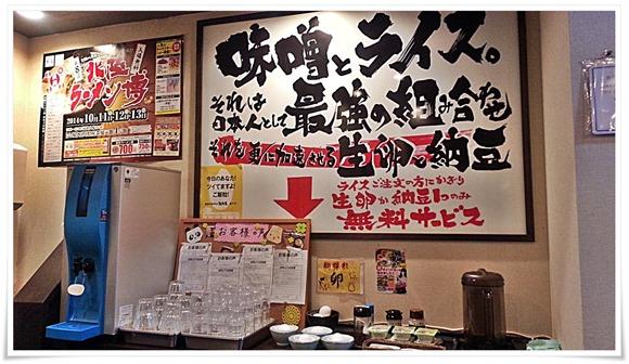 生卵or納豆サービス@味噌マニアックス