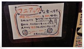 マニアックな食べ方@味噌マニアックス