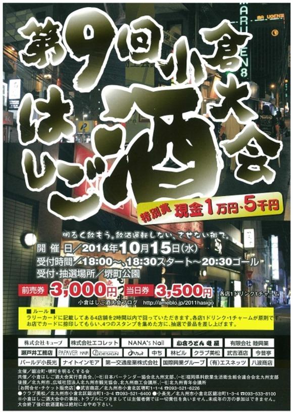 第9回小倉はしご酒大会が開催!