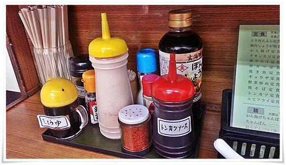 調味料の数々@龍昌(りゅうしょう)