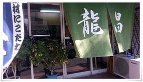 店舗入口@龍昌(りゅうしょう)