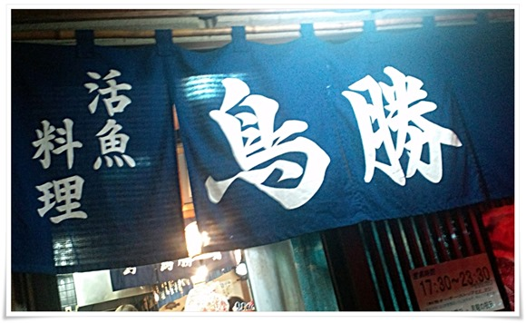 活魚料理 鳥勝(とりかつ)暖簾