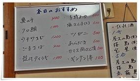 本日のおすすめメニュー@活魚料理 鳥勝(とりかつ)