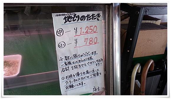 地どりのたたきメニュー@地鶏の店 外山商店