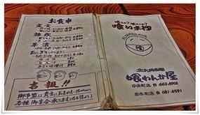 お食事メニュー@喰わんか屋 中央町店