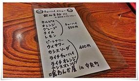 チューハイメニュー@喰わんか屋 中央町店