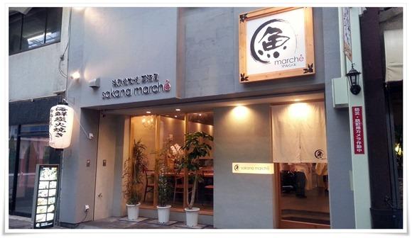 魚マルシェ2号店 店舗外観