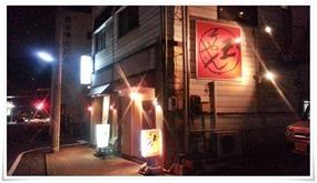 炭火焼鳥 玉ちゃん@八幡東区春の町