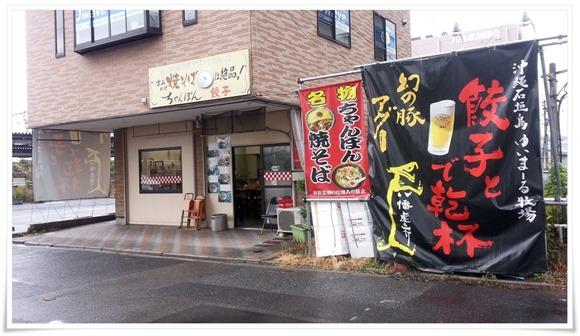 焼麺屋 虎之介(とらのすけ)店舗外観