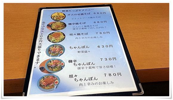 野菜たっぷりメニュー@焼麺屋 虎之介