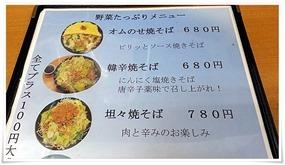 焼そばメニュー@焼麺屋 虎之介