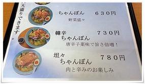 ちゃんぽんメニュー@焼麺屋 虎之介