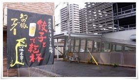 お店は八幡駅横@焼麺屋 虎之介