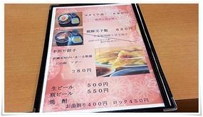 八幡餃子メニュー@焼麺屋 虎之介