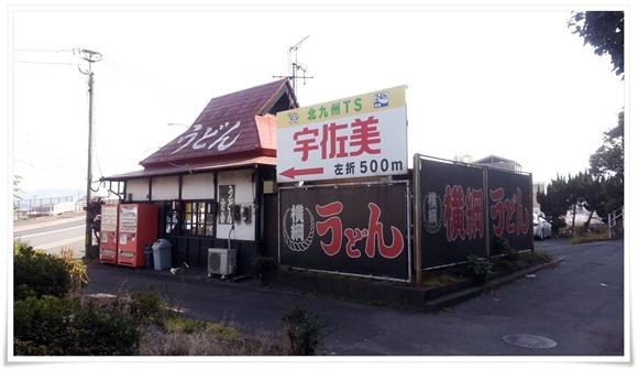 店舗外観@横綱うどん 西港店