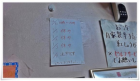 年末年始情報@ラーメン天晴(あっぱれ)
