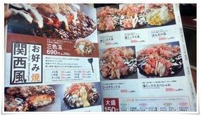 関西風お好み焼メニュー@どんどん亭 陣山店