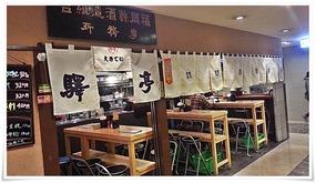 驛亭 博多デイトス店