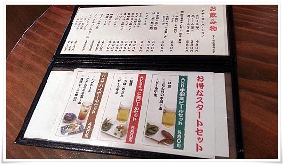 セットメニュー@驛亭 博多デイトス店