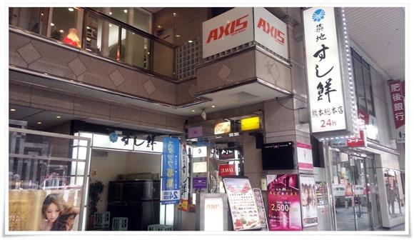 築地すし鮮 熊本総本店