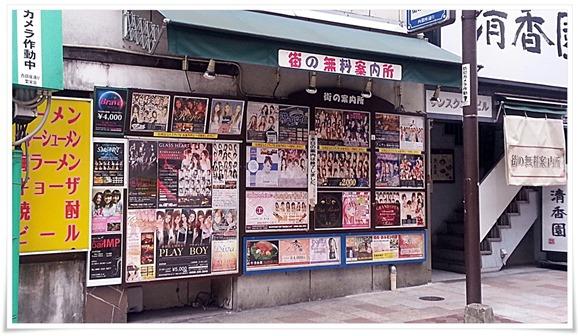 熊本下通り界隈の案内板