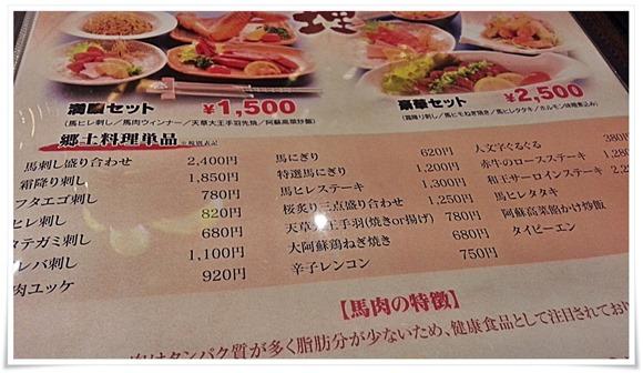 郷土料理単品メニュー@居酒屋 感
