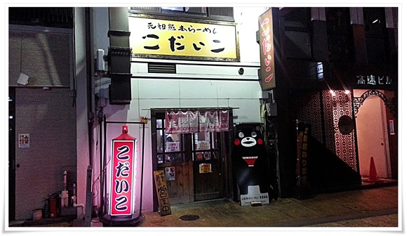 元祖熊本ラーメン こだいこ 店舗外観