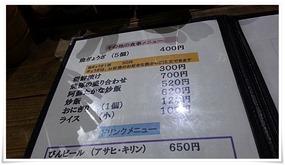 お食事メニュー@元祖熊本ラーメン こだいこ
