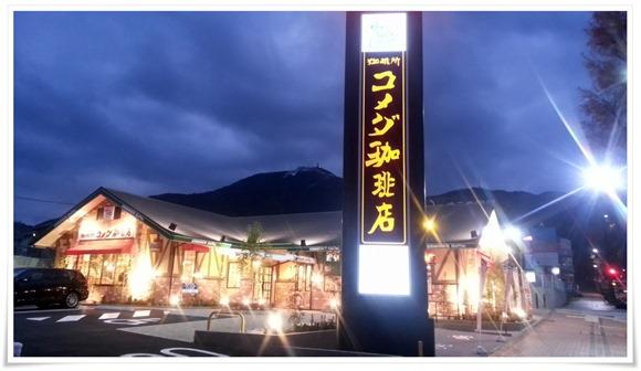 コメダ珈琲店 北九州桃園公園店 外観