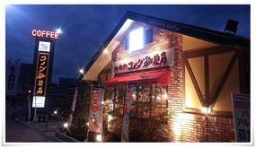 看板@コメダ珈琲店 北九州桃園公園店