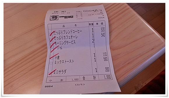 モーニングで1930円@コメダ珈琲店