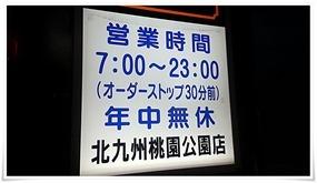 営業案内@コメダ珈琲店