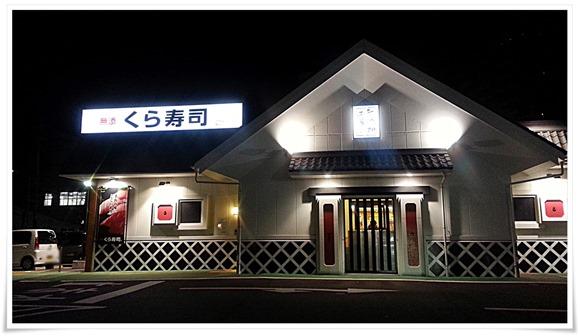 くら寿司 小倉到津店 店舗外観