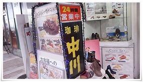 アーケードに設置の看板@珈琲 中川