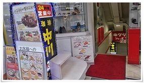 店舗は地下@珈琲 中川
