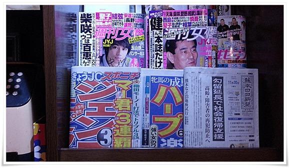 雑誌コーナー@珈琲 中川