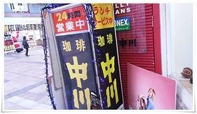 アーケード設置の看板@珈琲 中川