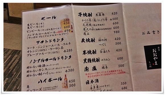 ドリンクメニュー@もつ鍋おおやま 博多駅店