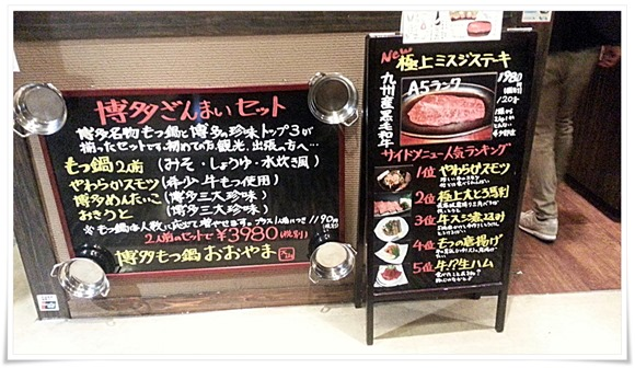店頭の立看板@もつ鍋おおやま 博多駅店