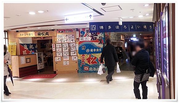 博多ほろよい通り@博多駅 入口