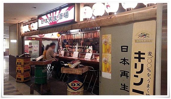 日本再生酒場 博多店 店舗外観