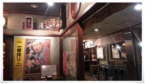 昔懐かしいポスター@日本再生酒場 博多店