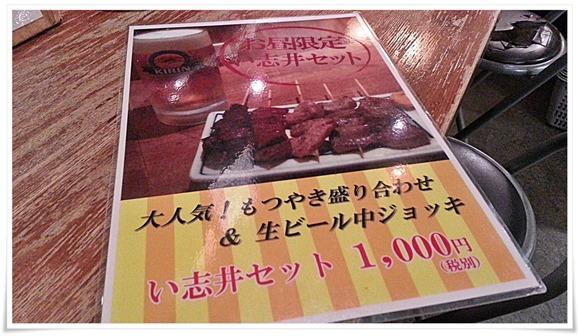 お昼限定い志井セット@日本再生酒場 博多店
