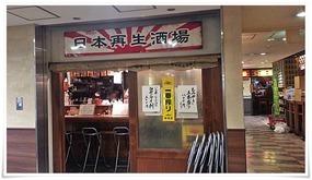 博多ほろよい通り@博多駅で昼飲み。日本再生酒場 もつやき処い志井 博多店にて絶品もつやきを食す!