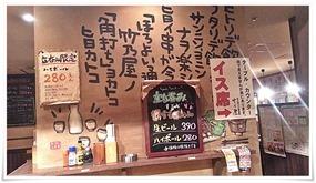 右手がイス席@焼とり居酒屋 竹乃屋 デイトス店
