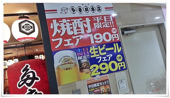 限定フェアメニュー@めしや多幸橋本店