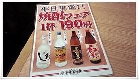 焼酎フェアメニュー@めしや多幸橋本店